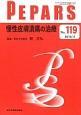 PEPARS 慢性皮膚潰瘍の治療 (119)