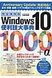 Win10便利技大事典1000+α