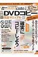 DVDコピー完全マニュアル
