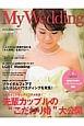 My Wedding 私の結婚式 (7)