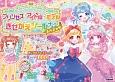 プリンセス・アイドル・モデルきせかえシールブックスペシャル おしゃれシールたっぷり1000まい