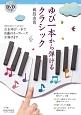 ゆび一本から弾けるクラシック DVDつき