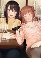 私と彼女のお泊まり映画 (1)