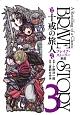 ブレイブ・ストーリー新説〜十戒の旅人〜(3)
