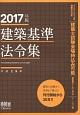 建築基準法令集 2017