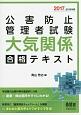 公害防止管理者試験 大気関係 合格テキスト 2017-2018