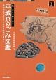 平城京のごみ図鑑 最新研究でみえてくる奈良時代の暮らし
