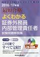 最短合格 よくわかる 証券外務員内部管理責任者 試験問題解説集 CD-ROM付 2016/2017 日本証券業協会「内部管理責任者資格試験」対応