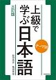 テーマ別 上級で学ぶ日本語<三訂版>