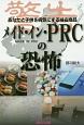 メイド・イン・PRCの恐怖 あなたと子供を病気にする格安商品