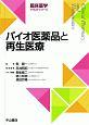 バイオ医薬品と再生医療 臨床薬学テキストシリーズ