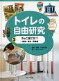 トイレの自由研究 うんこ友だち!? (3)