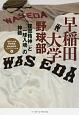早稲田大学野球部 東京六大学野球連盟結成90周年シリーズ6<ハンディ版> 「建部精神」と「一球入魂」の神髄