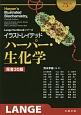 イラストレイテッド ハーパー・生化学<原書30版> Lange Textbookシリーズ