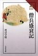 僧兵盛衰記 読みなおす日本史