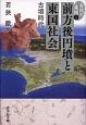 前方後円墳と東国社会 古墳時代 古代の東国