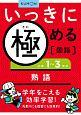 いっきに極める国語 小学1~3年の熟語 (3)