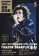 Amplifier Book 1987年の忌野清志郎 (1)