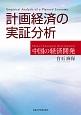 計画経済の実証分析 中国の経済開発
