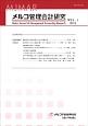 メルコ管理会計研究 9-1