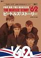 ビートルズ・ストーリー 1962 これがビートルズ!全活動を1年1冊にまとめたイヤー(7)