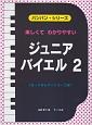 楽しくてわかりやすい ジュニア・バイエル バンバン・シリーズ カード&レパートリーつき (2)