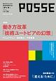 POSSE 働き方改革「技術ユートピアの幻想」 新世代のための雇用問題総合誌(33)