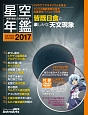 ASTROGUIDE 星空年鑑 2017 DVDでプラネタリウムを見る/アメリカ横断皆既日食や流星群をパソコンで再現 1年間の星空と天文現象を解説