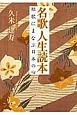 名歌 人生読本 短歌にまなぶ日本の心