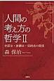 人間の考え方の哲学 弁証法・演繹法・帰納法の関係 (2)