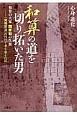 和算の道を切り拓いた男 和算の大家 関孝和の生涯-『発微算法』の刊行と妻を娶るの記