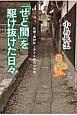 「せど間」を駆け抜けた日々 故郷・長洲町~子ども時代の宝物