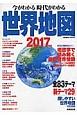 今がわかる時代がわかる 世界地図 2017 巻頭特集:地政学で読み解く最新世界情勢