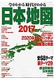 今がわかる時代がわかる 日本地図 2017 巻頭特集:2020年からのニッポン 活断層と地震
