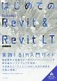 はじめてのAutodesk Revit&Revit LT 2017対応 実践!BIM入門ガイド