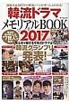 韓流ドラマメモリアルBOOK 2017