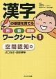 漢字の基礎を育てる形・音・意味ワークシート 空間認知編 点つなぎ・図形模写 (1)