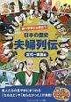 調べ学習にも役立つ 日本の歴史 「夫婦列伝」 古代~戦国編