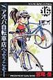 アオバ自転車店へようこそ! (16)