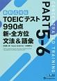 TOEICテスト 990点 新・全方位 文法&語彙 新形式対応