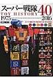 スーパー戦隊 TOY HISTORY40 1975-2016