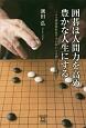 囲碁は人間力を高め豊かな人生にする アマ囲碁愛好家だけが味わえる囲碁からの恩恵