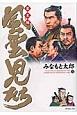 風雲児たち 幕末編 (28)