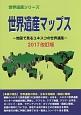 世界遺産マップス<改訂版> 2017 世界遺産シリーズ 地図で見るユネスコの世界遺産