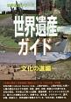 世界遺産ガイド 文化の道編 世界遺産シリーズ