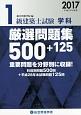 1級建築士試験 学科 厳選問題集500+125 2017