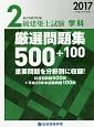 2級建築士試験 学科 厳選問題集500+100 2017