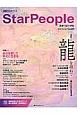 Star People 覚醒文化をつくる(61)
