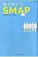 ありがとう、SMAP 25年間の奇跡STORY