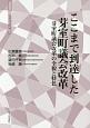ここまで到達した芽室町議会改革 北海道自治研ブックレット5